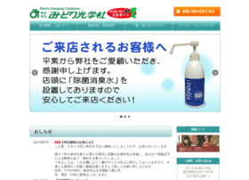 e-midori.co.jp