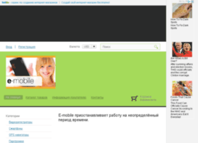 e-mobile.sells.com.ua