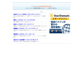 e-monolink.com