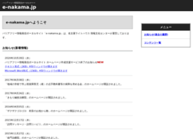 e-nakama.jp