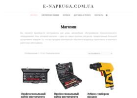 e-napruga.com.ua
