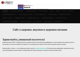 e-pitanie.ru
