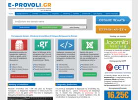 e-provoli.gr