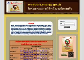 e-report.energy.go.th