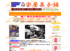e-sakaeya.net