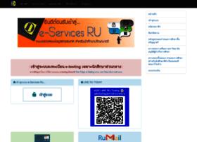 e-service.ru.ac.th