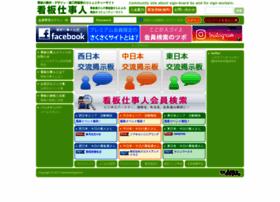 e-shigotonin.net
