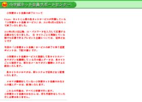 e-shogakukan.com