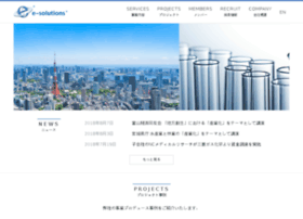 e-solutions.co.jp