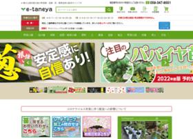 e-taneya.com