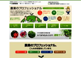 e-taneya.net