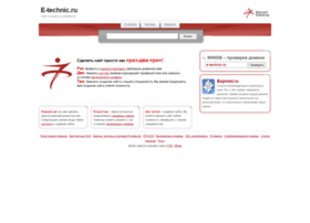 e-technic.ru
