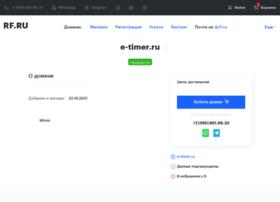 e-timer.ru
