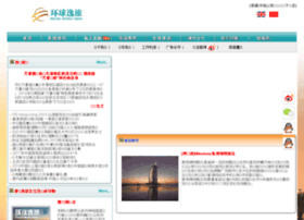 e-travelworld.cn