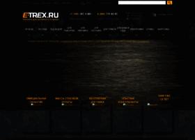 e-trex.ru