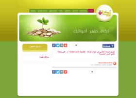 e-zakah.com
