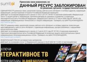 eais.sumtel.ru