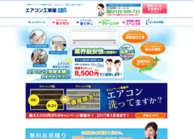 eakon-kouji.co.jp
