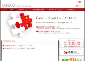 eastart.jp