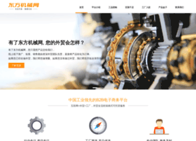 eastmachinery.cn