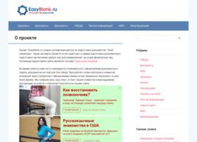 easyblank.ru