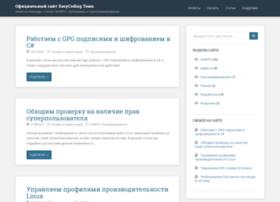 easycoding.org