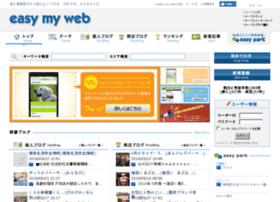 easymyweb.jp
