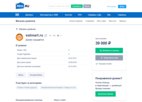 eatmart.ru