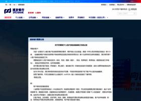 ebank.spdb.com.cn