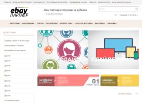 ebaypartner.ru