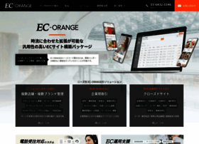 ec-orange.jp