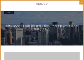 ec-orange2.jp