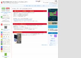 ecc.kumagaku.ac.jp