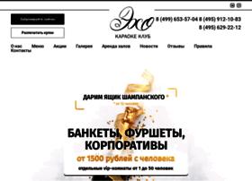 echo-karaoke.ru