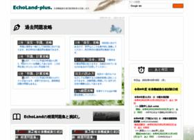 echoland-plus.com