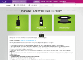 ecigaretka.ru