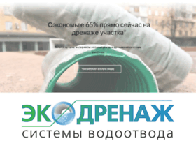 eco-drenag.ru