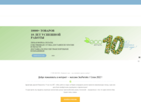 eco-retail.com