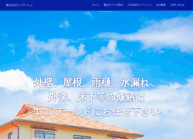 eco-world.co.jp