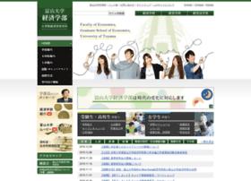 eco.u-toyama.ac.jp