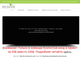econixclub.com