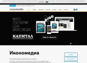 economedia.bg