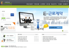 econtract.co.kr
