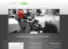 ecoride.co.il