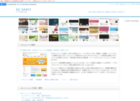 ecsapo.com