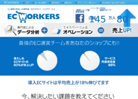 ecworkers.jp