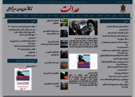 edalat.org