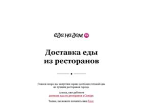 edanadom.ru
