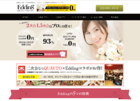 edding.jp