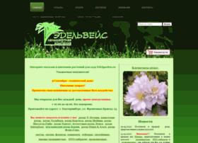 edelgarden.ru